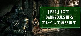 ダークソウル3 プレイ中 PS4