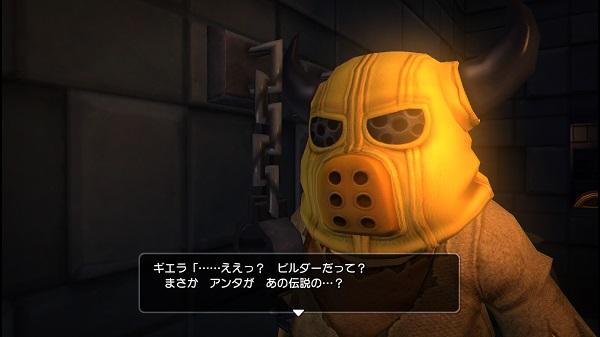 PS4 ドラゴンクエストビルダーズ DRAGONQUEST プレイ日記