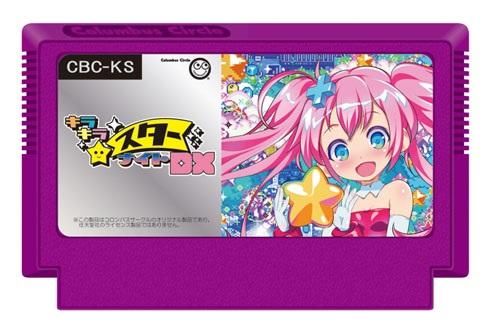 ファミコン FC 新作ゲーム キラキラスターナイトDX