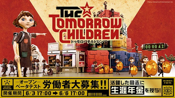 PS4 The Tomorrow Children オープンベータテスト トゥモローチルドレン