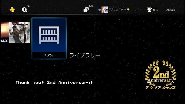 PS4 アーケードアーカイブス 2周年記念 テーマ 無料