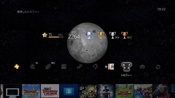 PS4 PSplus PSプラス テーマ アース