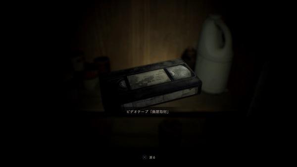 PS4 PSプラス 体験版 バイオハザード7 ホラーゲーム