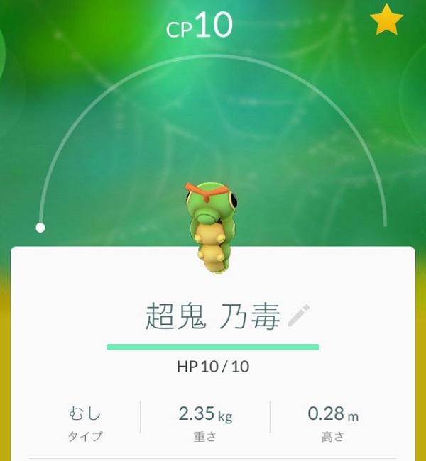 PokémonGO ポケモンGO iPhone iOS 朝の散歩