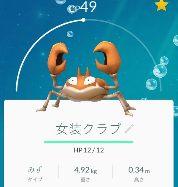 iPhone iOS PokémonGO ポケモンGO クラブ