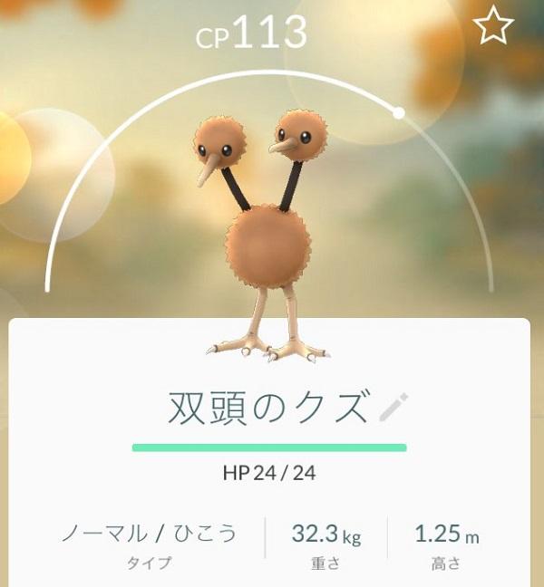 iPhone iOS スマフォアプリ ポケモンGO PokémonGO プレイ日記