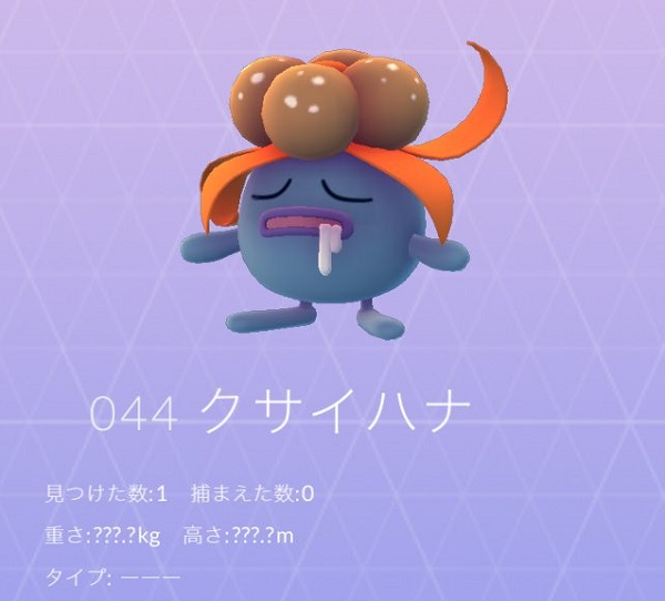 iPhone iOS PokémonGO ポケモンGO