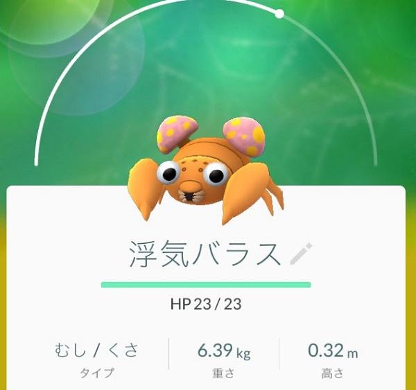 iPhone iOS ポケモンGO PokémonGO プレイ日記