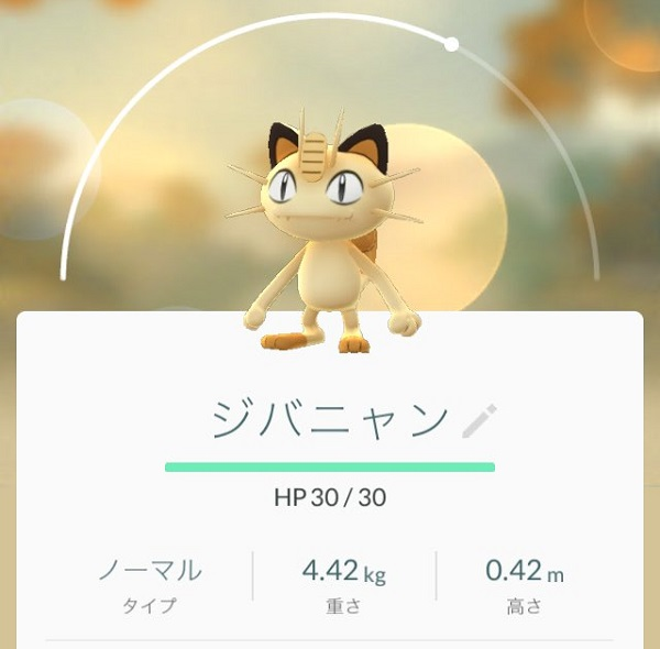 iPhone iOS ポケモンGO PokémonGO プレに日記