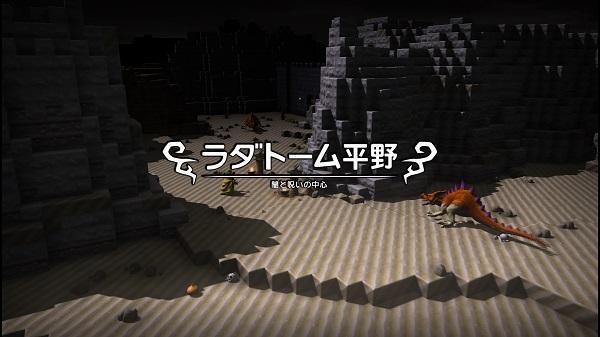 PS4 ドラゴンクエスト ドラゴンクエストビルダーズ プレイ日記 ラダトーム平野 闇と呪いの中心