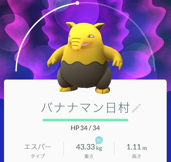 iphone PokémonGO ポケモンGO