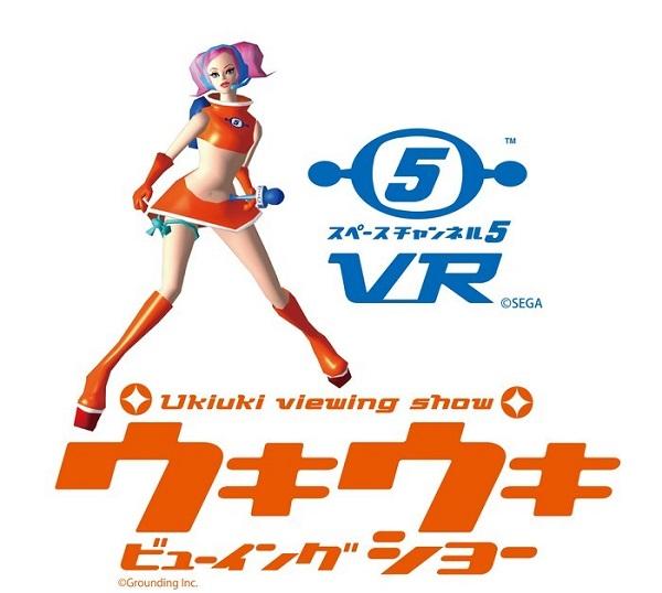スペースチャンネル5 space channel5 スペースチャンネル5 VR ウキウキ★ビューイングショー