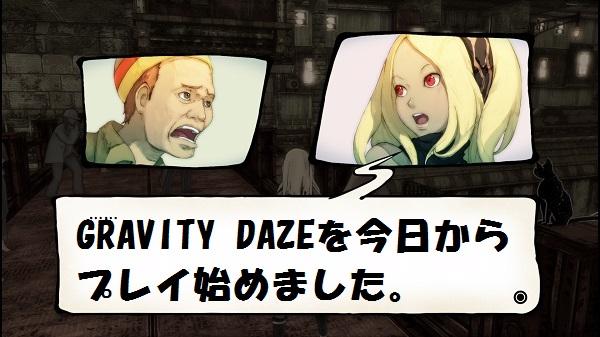PS4 PSプラス フリープレイタイトル GRAVITY DAZE