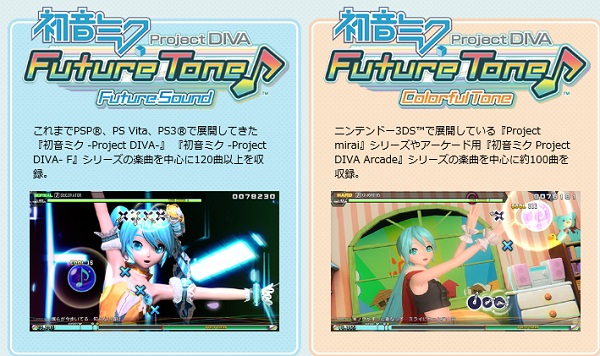 PS4 初音ミク Project DIVA Future Tone 無料配信 2016年6月23日