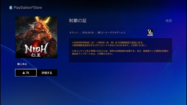 PS4 仁王 NIOH α体験版 制覇の証
