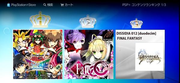 PSP コンテンツランキング PSStore