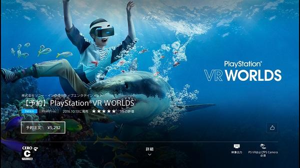 PS4 PSVR プレイステーションVR アイドルマスター シンデレラガールス ビューイングレボリューション 初音ミクVRフューチャーライブ サマーレッスン バットマン:アーカムVR PlayStationVRWORLDS