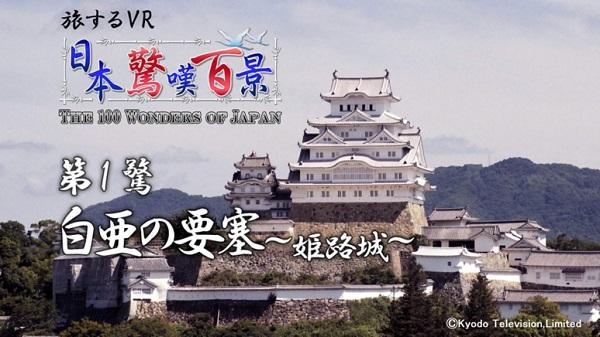 PS4 PSVR PlayStationVR 360デート おさななじみ  日本驚嘆百景 旅するVR