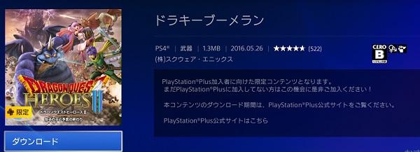 PS4 ドラゴンクエストヒーローズⅡ PSプラス ドラキー ドラキーブーメラン
