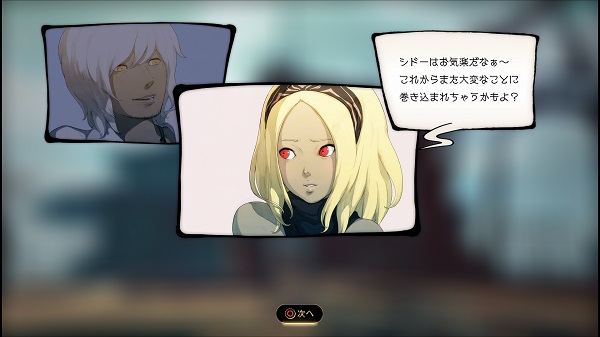 PS4 PSプラス 体験版 GRAVITEY DAZE 2 プレイ日記