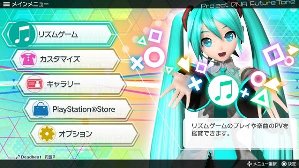 初音ミク Project DIVA Future Tone PS4 リズムアクション 音ゲー