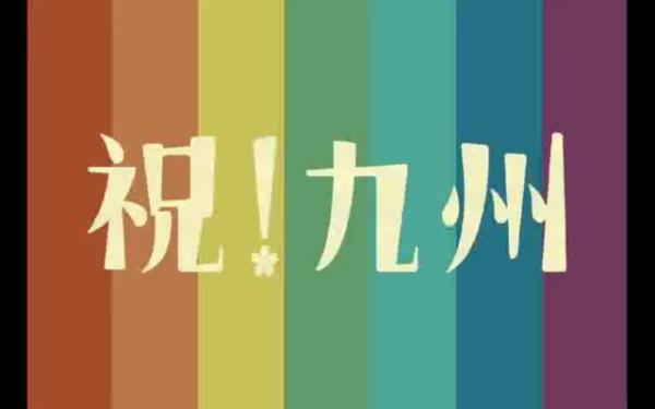 祝!九州 九州新幹線全線開CM180秒  九州新幹線再開