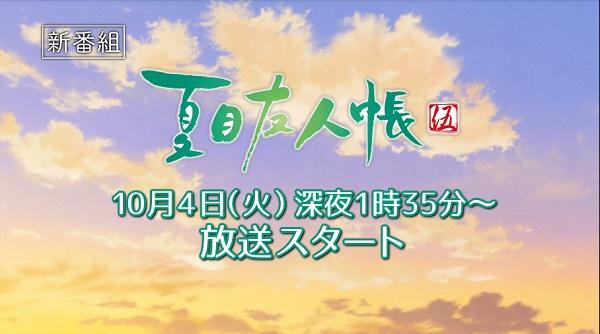 アニメ 秋アニメ 夏目友人帳 伍 10月4日(火) 放送スタート