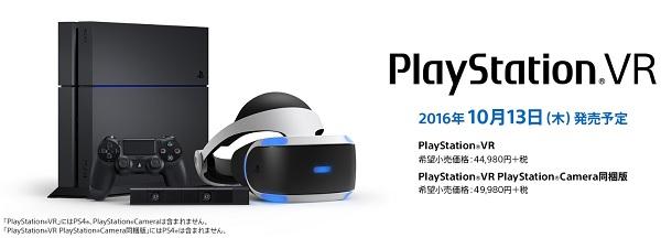 PS4 PSVR プレイステーションVR ヴァーチャルリアリティー 2016年10月16日発売 44980円