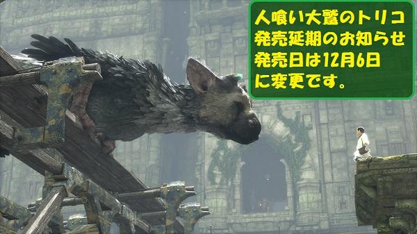PS4 人喰いの大鷲トリコ 発売日延期 12月6日発売予定