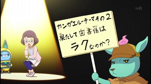 ゲームアニメ 妖怪ウォッチ 139話 カンガエルー イナホ USAぴょん