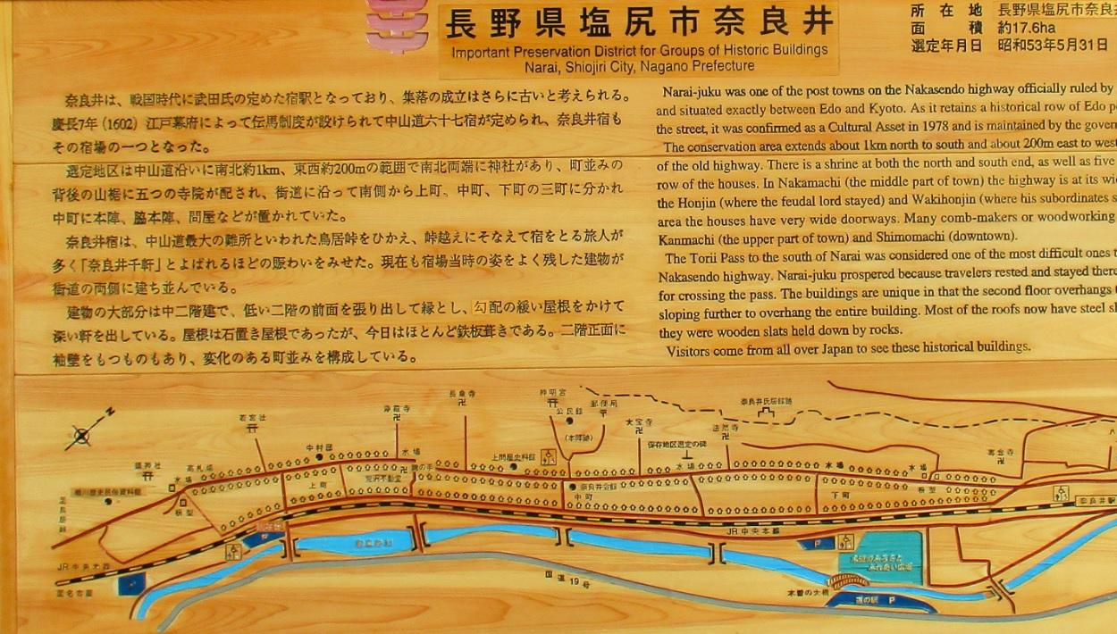 160711奈良井宿1