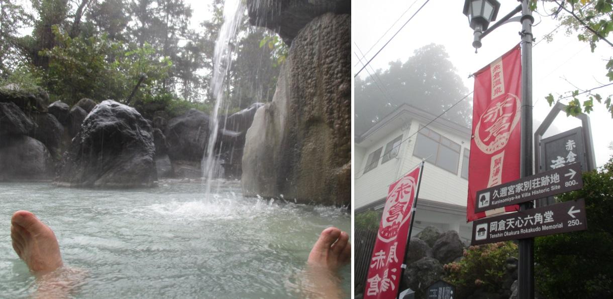 161008赤倉滝の湯