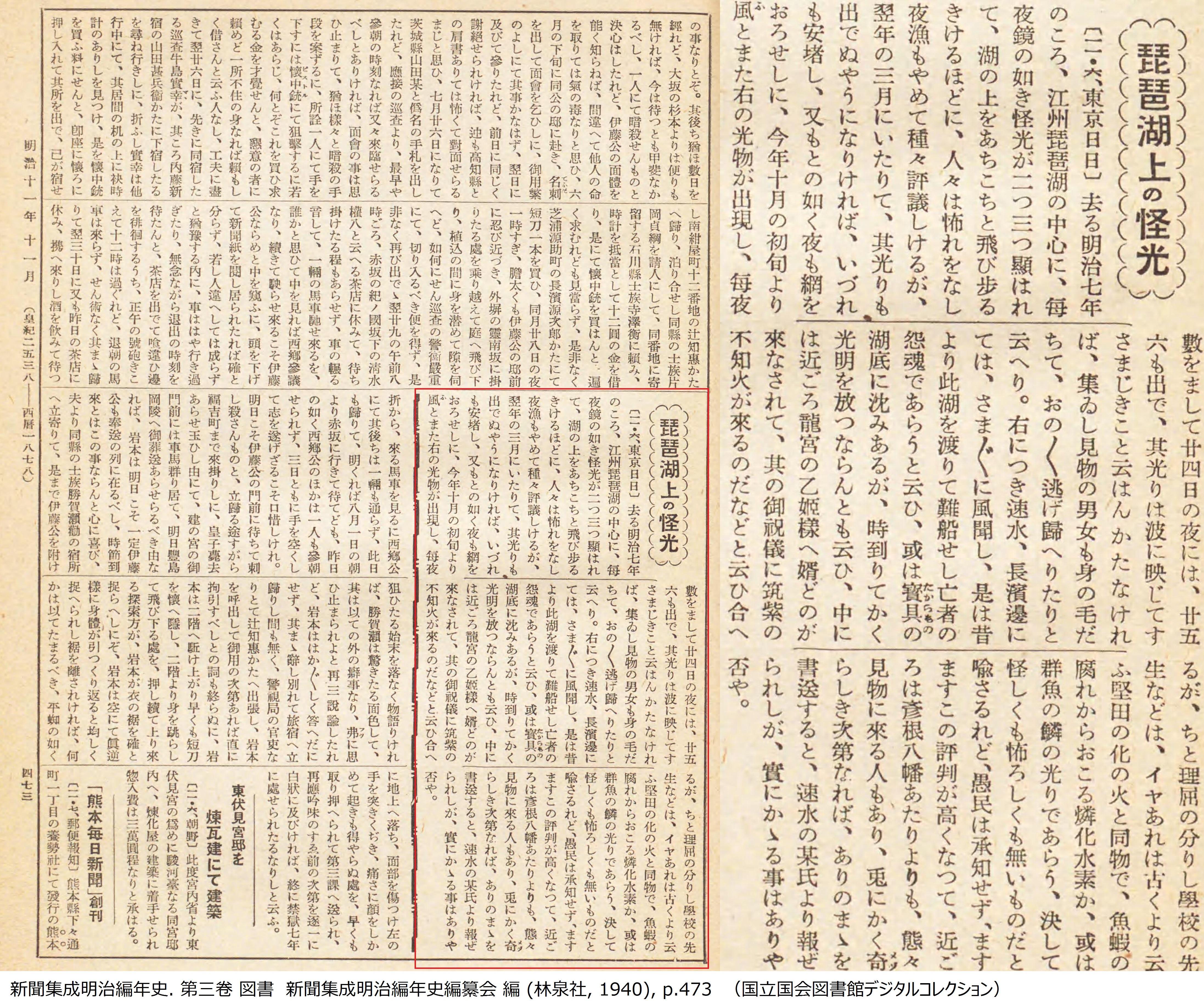 怪現象記事】琵琶湖に現れた怪しい光 / 明治7(1874)年~明治8(1875)年 ...