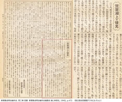 1878年、琵琶湖の怪光