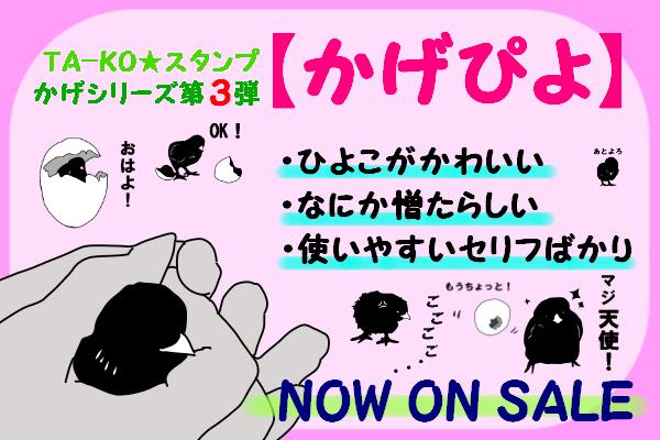 かげぴよ宣伝用2