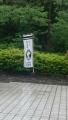 200160516松蔭記念館3