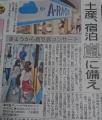 鹿児島の新聞
