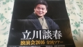 20161008立川談春独演会