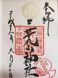 nikkou3.jpg
