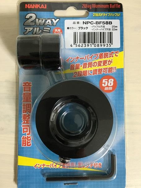 ZRX1100リプレイスマフラーバッフル01