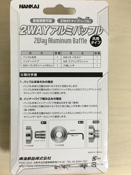 ZRX1100リプレイスマフラーバッフル02