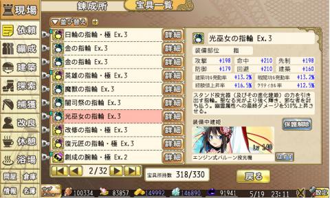光巫女EX3-2