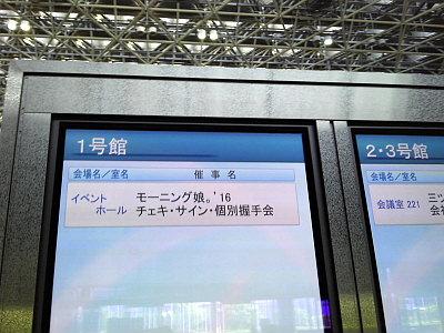 名古屋国際会議場。