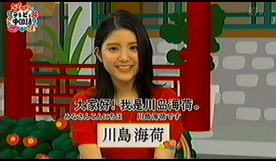 テレビで中国語。