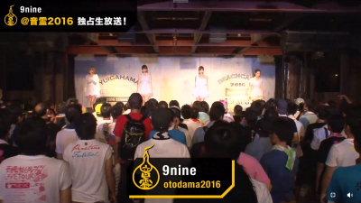 9nine音魂 (1)