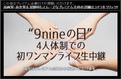 9nine紺0909 (5)