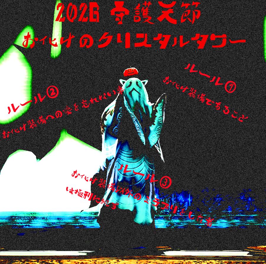 ffxiv_20150808_001320のコピー