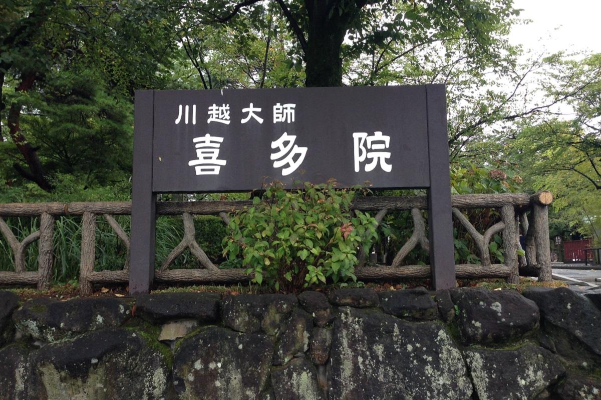 川越160820_1