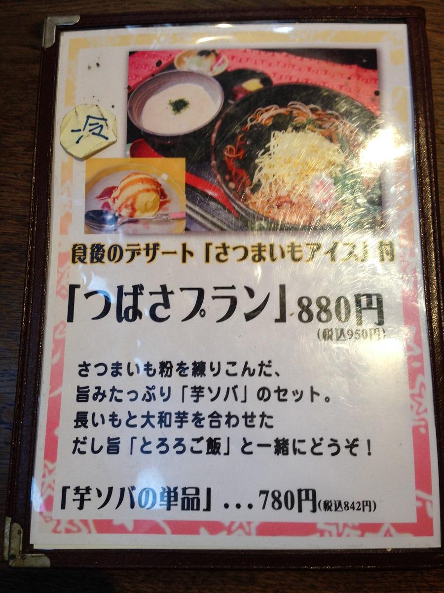 川越160820_24