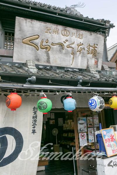 プーケットしまかぜ案内人の日本旅行 川越散策